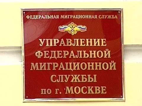 Межрайонный отдел уфмс по г москве время