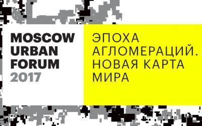 Руководство АО «ВО «Машиноимпорт» примет участие в работе Московского Урбанистического форума 2017 (Moscow Urban Forum 2017)