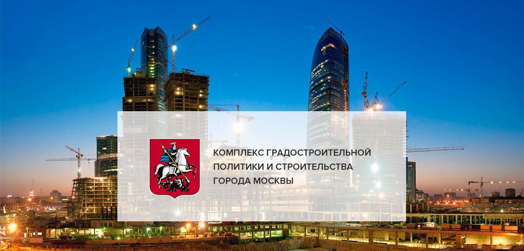 Комплекс градостроительной политики и строительства Москвы готовится отметить «День строителя»