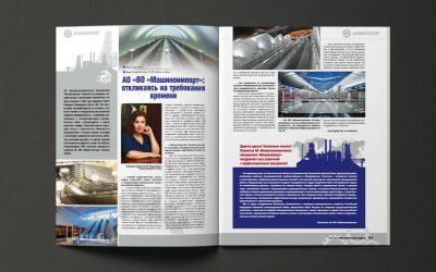 АО «ВО «Машиноимпорт» в юбилейном выпуске журнала «Московские торги»