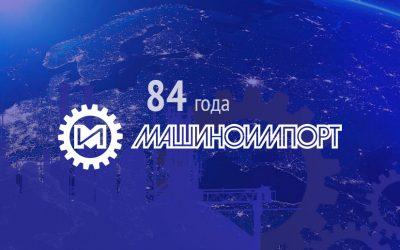 Сегодня День рождения АО «ВО «Машиноимпорт»