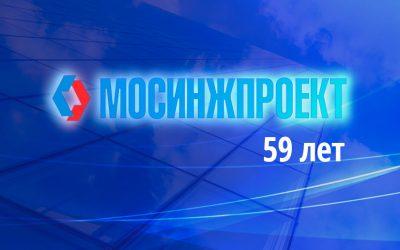 День рождения нашего партнера — АО «Мосинжпроект»!
