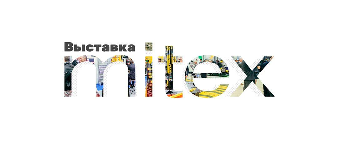 Московская международная выставка инструментов, оборудования, технологий MITEX 2017 в ЦВК «ЭКСПОЦЕНТР», Павильон № 2, Москва
