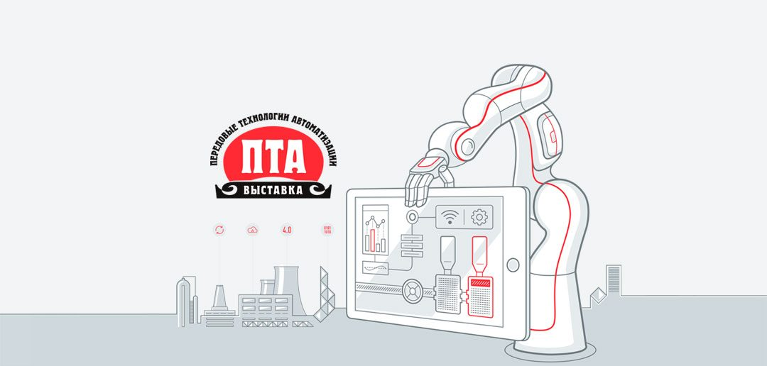 АО «ВО «Машиноимпорт» приняло участие в XVII Международной специализированной выставке «Передовые Технологии Автоматизации. ПТА – 2017» которая проводилась с 31 октября по 02 ноября 2017 года в Москве