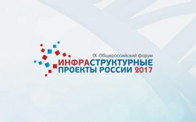 IX Общероссийский Форум «Инфраструктурные проекты России»