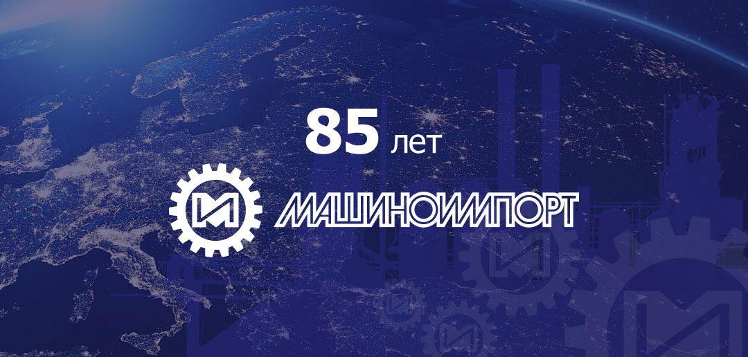 АО «ВО «Машиноимпорт» отмечает 85-летний юбилей