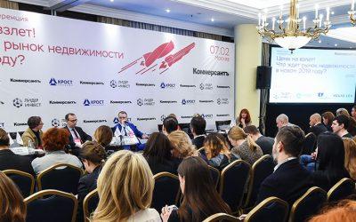 АО «ВО «Машиноимпорт» на ежегодной конференции ИД «Коммерсант»