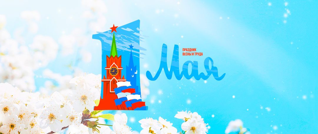 Поздравления с  1 Мая – Праздником Весны и Труда