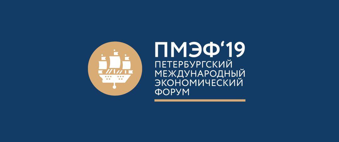 АО «ВО «Машиноимпорт» примет участие в Петербургском международном экономическом форуме-2019