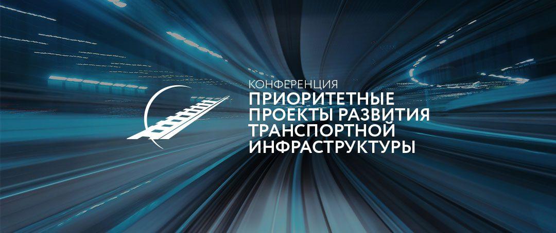 АО «ВО «Машиноимпорт» на Конференции «Приоритеты в развитии транспортной инфраструктуры»