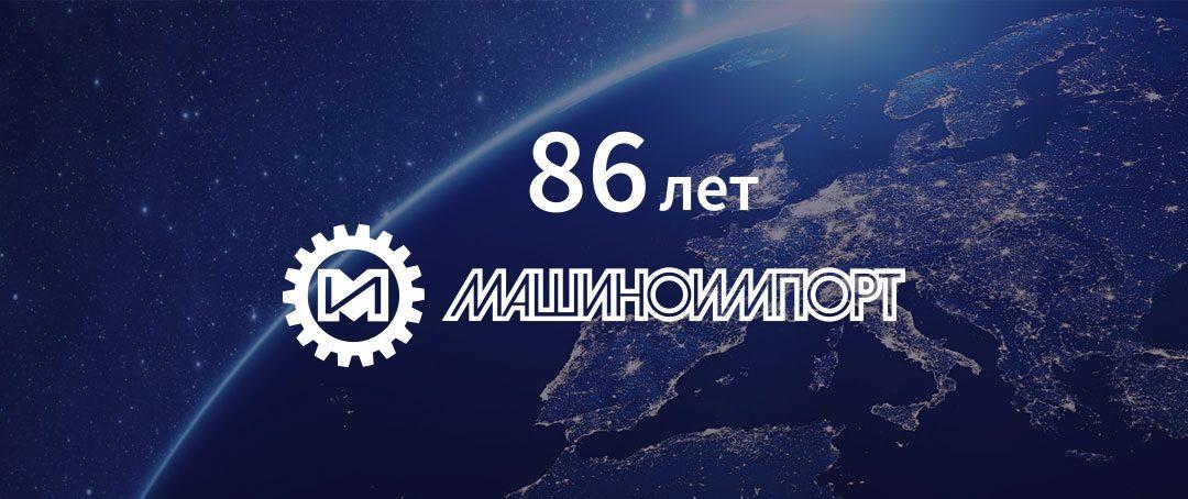 АО «ВО «Машиноимпорт» 31 октября 2019 г. отмечает свое 86-летие