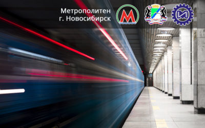 АО «ВО «Машиноимпорт». Новый проект для метрополитена г. Новосибирска
