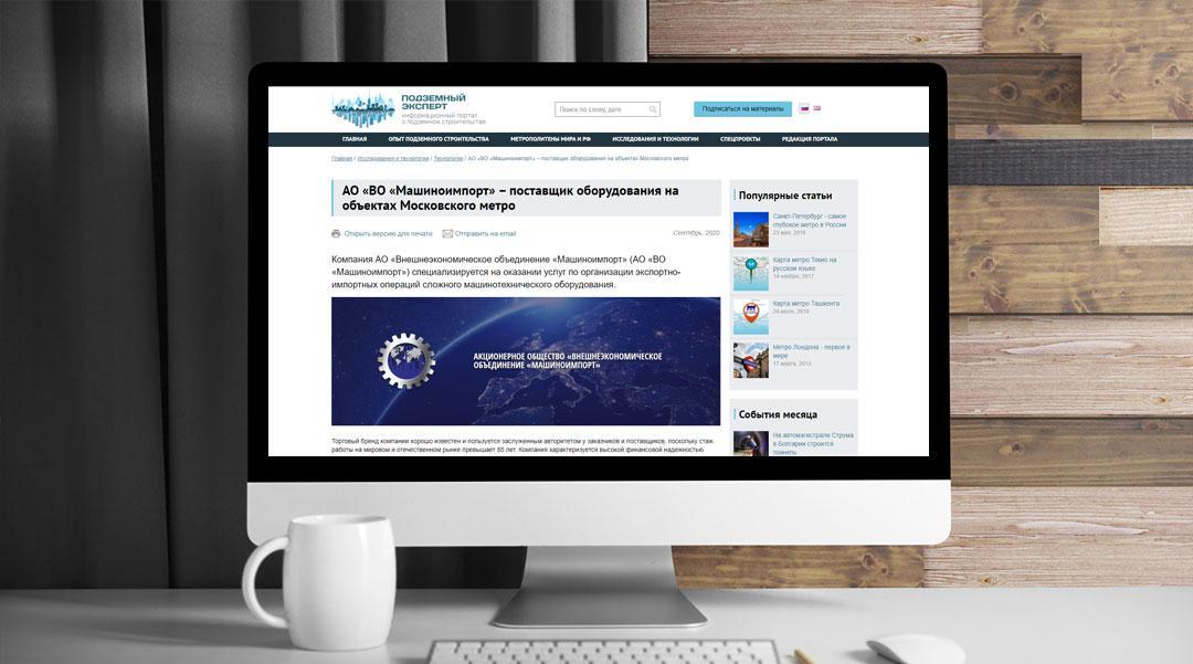 Информация о деятельности АО «ВО «Машиноимпорт» на интернет-портале «Подземный эксперт»