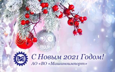 АО «ВО «Машиноимпорт». Провожаем 2020 год. С наступающим Новым годом!