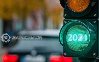 АО «ВО «Машиноимпорт»: на старте Нового 2021 Года!