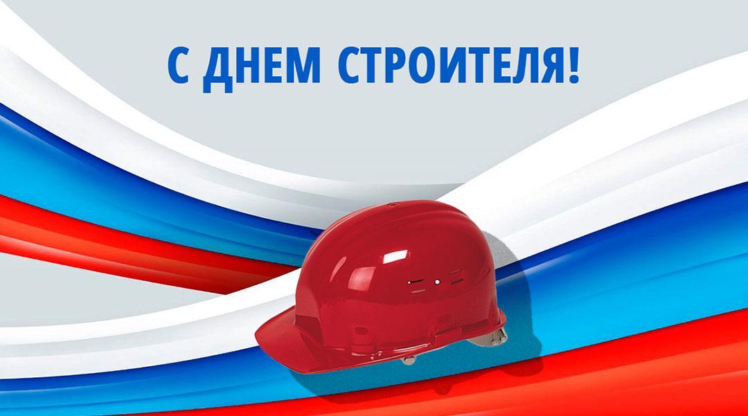 АО «ВО «Машиноимпорт». Поздравляем с Днем строителя!
