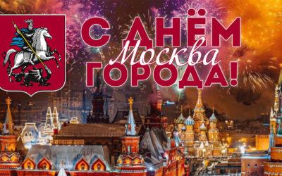 С Днем рождения Москва!
