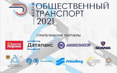 АО «ВО «Машиноимпорт».  Участие в Форуме «Общественный транспорт 2021»